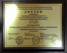 Коллективный договор ФГУП «ПСЗ» - один из лучших