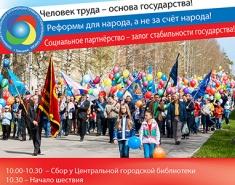 Уважаемые заводчане! Приглашаем вас принять участие в Первомайской демонстрации!