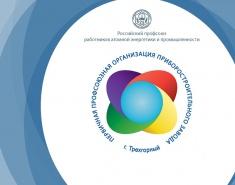 Доступен для скачивания Сборник нормативных документов